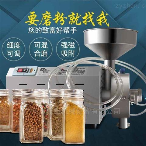 新型五谷杂粮低温磨粉机