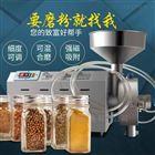 HK-860W商用五谷杂粮低温磨粉机