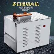 中藥材切片廠專用調節式白薇切片機