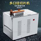 HK-268药材店全自动高速调节式生晒参切片机
