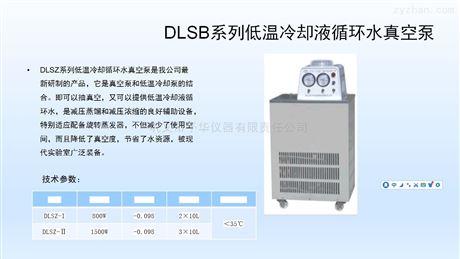 低温循环水真空泵减压蒸馏浓缩辅助设备