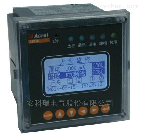 安全用电管理云平台 探测器