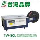 Foshan semi-automatic packer carton strapping machine is reasonably priced