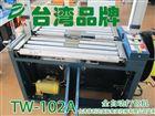 TW-102A南海依利达高台全自动打包机价格低于同行