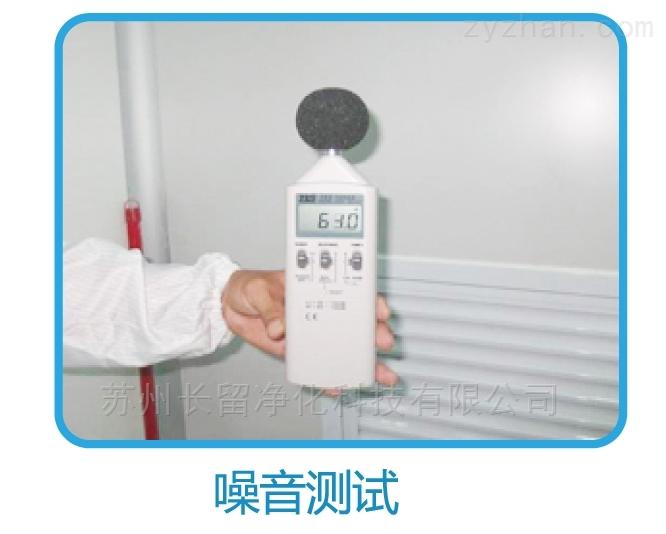 洁净室第三方噪声检测