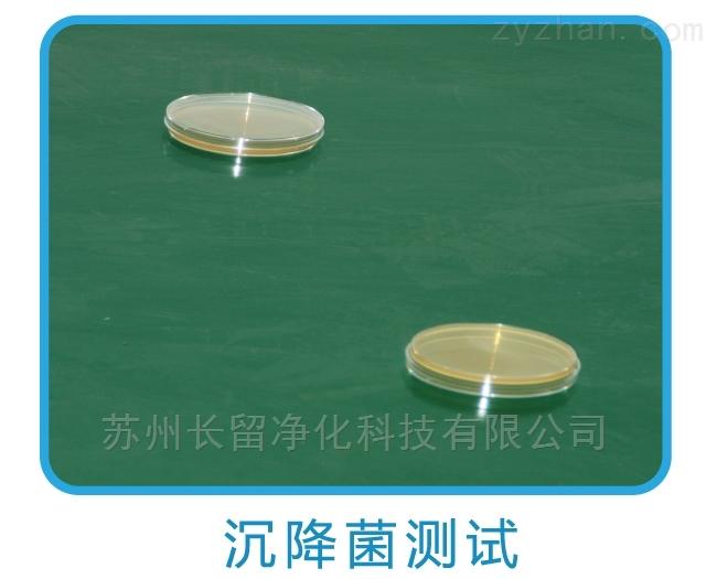 洁净室第三方沉降菌检测