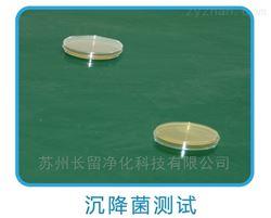 沉降菌洁净室第三方检测服务
