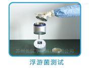 第三方潔凈室浮游菌檢測