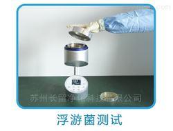 洁净室第三方浮游菌检测