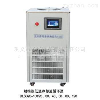 予华低温冷却循环泵低温与制冷量均可订制