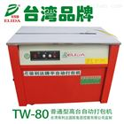 Wengyuan food strapping machine specifications Xinfeng semi-automatic baler