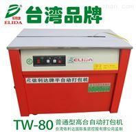 翁源食品捆包機規格新豐半自動打包機