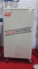 SHZ-CB三抽头立式循环水多用真空泵