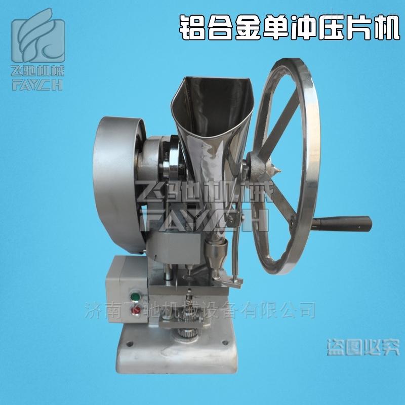 实验室单冲压片机 小型台式压片机原厂销售