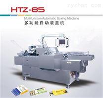 HTZ-85型多功能自動裝盒機