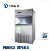 上海知信雪花制冰機實驗室制冰設備海鮮制冰