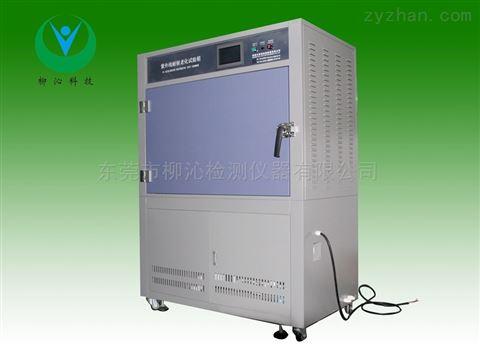 抗紫外线老化机
