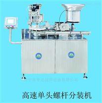HDF-II螺杆分装机