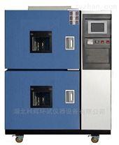50L-150L三箱式高低溫冷熱沖擊試驗箱