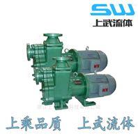 ZMD型自吸式磁力泵 衬氟磁力驱动泵