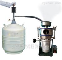 液氮低温冷冻研磨机