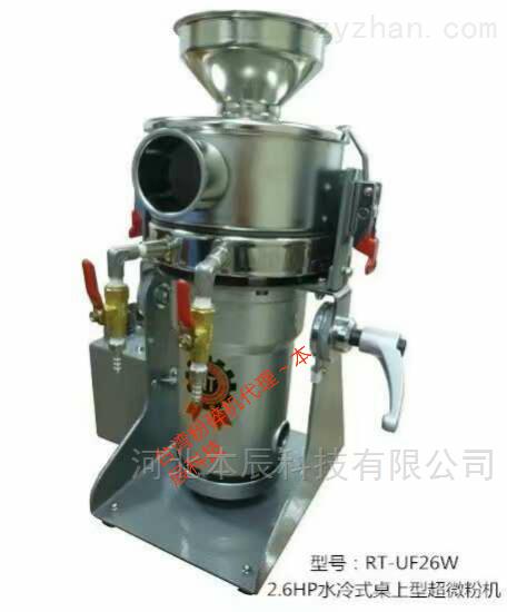中国台湾荣聪水冷式桌上型超微粉碎机RT-UF26W
