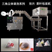 自動定量三角立體包袋泡茶包裝機