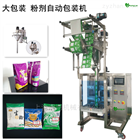 XY-800AF大型粉剂定量包装机