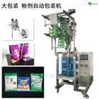 XY-800AF大型粉剂定量全自动包装机