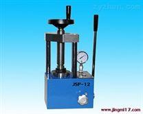HY-12型红外压片机
