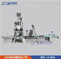 LC-YG30S全自动中药饮片瓶装生产线