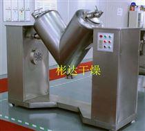 干物料顆粒V型混合機