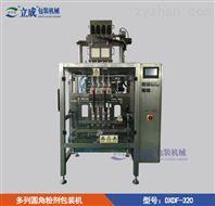 天津多列自动三七粉剂自动条包装机