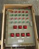 BXMD防爆电源箱(柜)