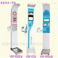 折叠型医用超声波体检机便携身高体重一体机