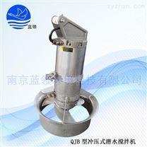 冲压式潜水搅拌机QJB4/12-620/3-480