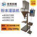 食品級不銹鋼粉劑定量灌裝機半自動粉末