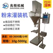 食品级不锈钢粉剂定量灌装机半自动粉末