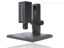 SGO-500HAX自动对焦显微镜