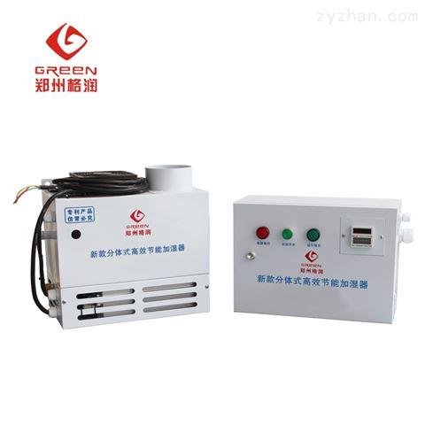 冷库专用分体式加湿器