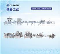 智能粉劑顆粒劑包裝生產線