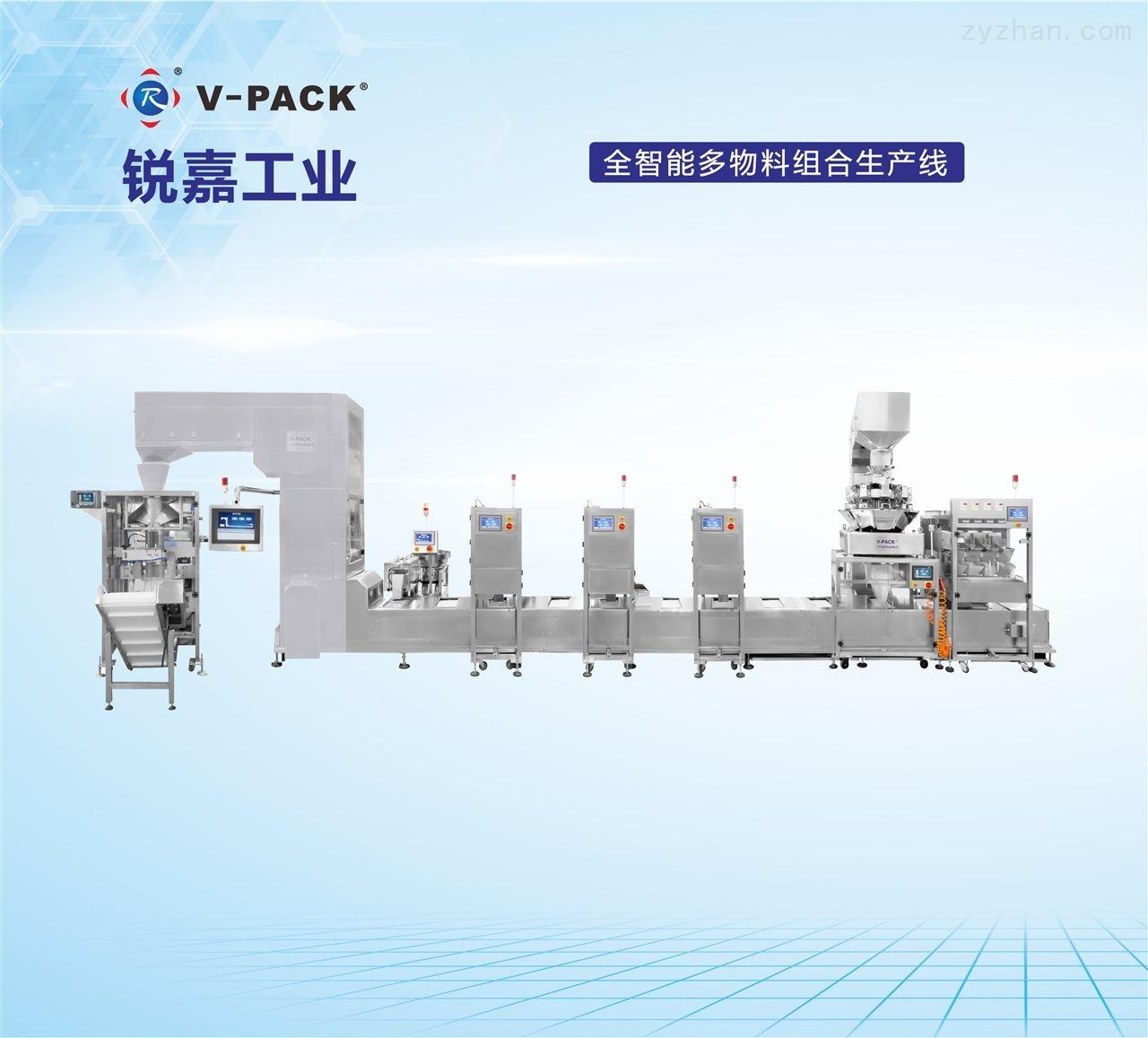 全智能多物料组合小包装生产线厂家供应