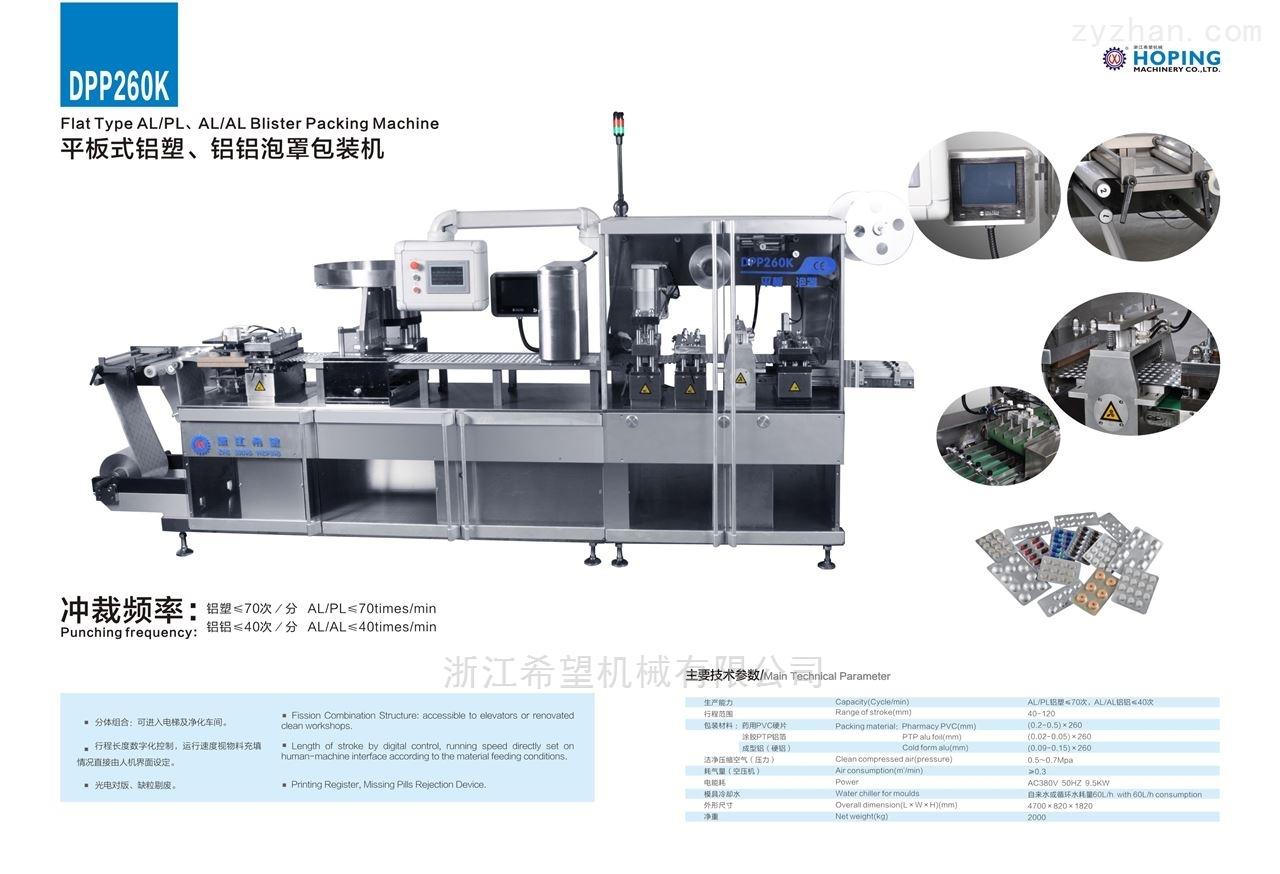 DPP-260K铝塑/铝铝泡罩包装机