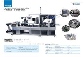 DPP-260K鋁塑/鋁鋁泡罩包裝機介紹