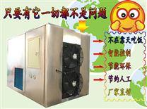 銀耳烘干機 高效節能食用菌烘干設備