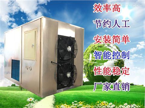 饲料热泵烘干机一机多用无死角厂家直销