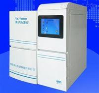 YC7000离子色谱仪