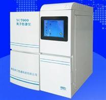 YC7000離子色譜儀