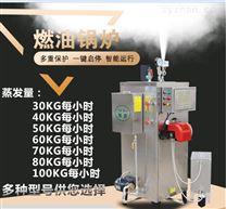 旭恩全自动燃油蒸汽发生器节能环保蒸汽锅炉