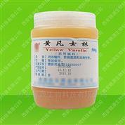 黃凡士林藥用軟膏基質小瓶裝500g